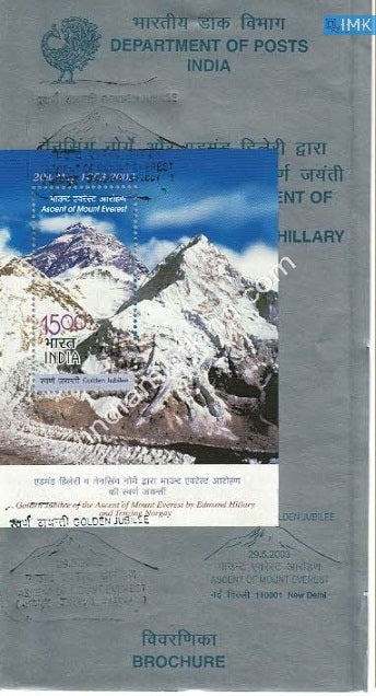 India 2003 Mount Everest (Miniature on Brochure) #BRMS 1 - buy online Indian stamps philately - myindiamint.com