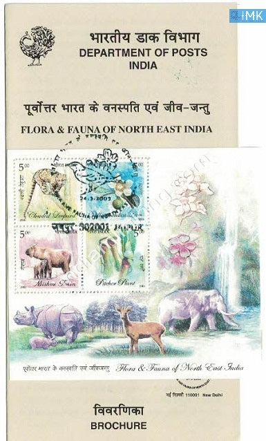India 2005 Rare Fauna Of North East India 4V (Miniature on Brochure) #BRMS 1 - buy online Indian stamps philately - myindiamint.com