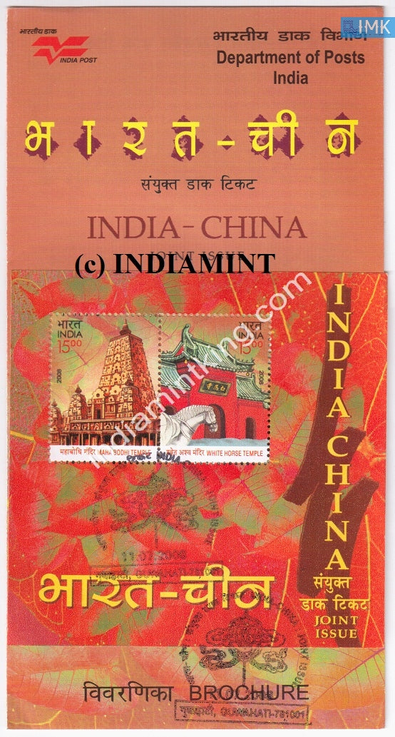 India 2008 Joint Issue Indo-China (Miniature on Brochure) #BRMS 1 - buy online Indian stamps philately - myindiamint.com