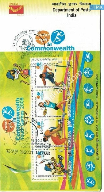 India 2008 Commonwealth Youth Games (Miniature on Brochure) #BRMS 1 - buy online Indian stamps philately - myindiamint.com