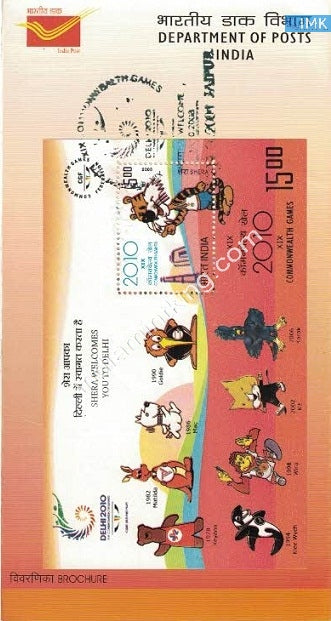 India 2008 Commonwealth Games Delhi Shera (Miniature on Brochure) #BRMS 1 - buy online Indian stamps philately - myindiamint.com