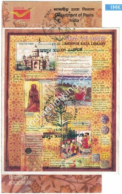 India 2009 Rampur Raza Library (Miniature on Brochure) #BRMS 1 - buy online Indian stamps philately - myindiamint.com