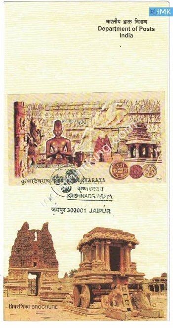 India 2011 Krishnadevaraya (Miniature on Brochure) #BRMS 1 - buy online Indian stamps philately - myindiamint.com