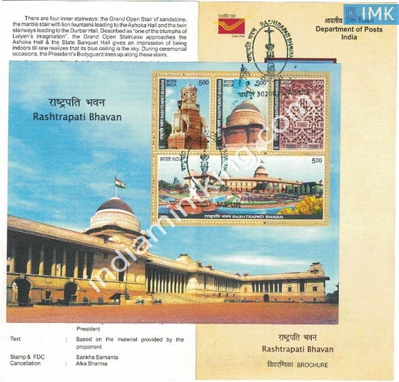 India 2011 Rashtrapati Bhawan (Miniature on Brochure) #BRMS 5 - buy online Indian stamps philately - myindiamint.com