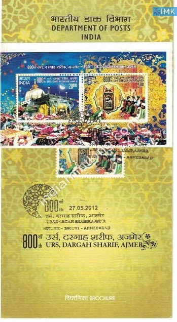 India 2012 Dargah Sharif Ajmer (Miniature on Brochure) #BRMS 4 - buy online Indian stamps philately - myindiamint.com
