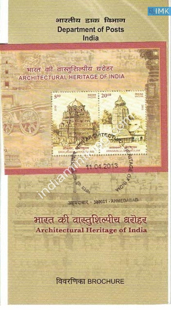 India 2013 Architectural Heritage Of India (Miniature on Brochure) #BRMS 4 - buy online Indian stamps philately - myindiamint.com