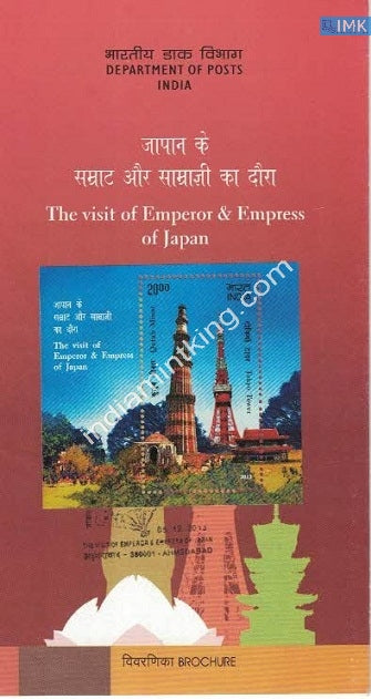 India 2013 Japan's Emperor & Empress Visit To India (Miniature on Brochure) #BRMS 4 - buy online Indian stamps philately - myindiamint.com