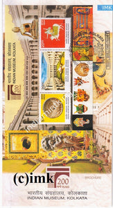 India 2014 Kolkata Museum (Miniature on Brochure) #BRMS 1 - buy online Indian stamps philately - myindiamint.com