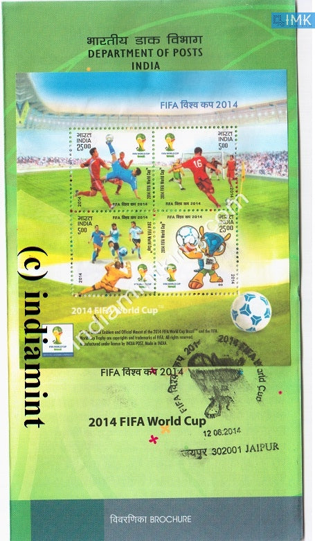 India 2014 FIFA World Cup (Miniature on Brochure) #BRMS 1 - buy online Indian stamps philately - myindiamint.com