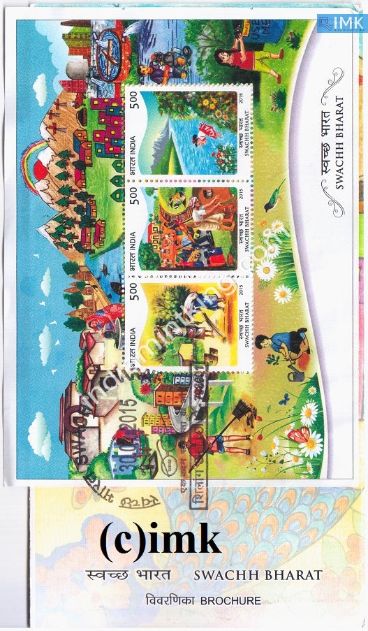 India 2015 Swachh Bharat Campaign (Miniature on Brochure) #BRMS 2 - buy online Indian stamps philately - myindiamint.com