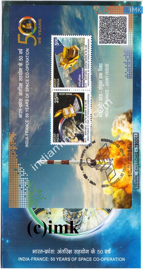 India 2015 Joint Issue Indo-France Space Programme (Miniature on Brochure) #BRMS 2 - buy online Indian stamps philately - myindiamint.com
