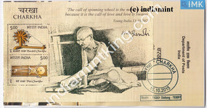 India 2015 Mahatma Gandhi Khadi Charkha (Miniature on Brochure) #BRMS 2 - buy online Indian stamps philately - myindiamint.com