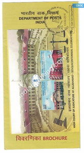 India 2016 Allahabad High Court (Miniature on Brochure) #BRMS 3 - buy online Indian stamps philately - myindiamint.com