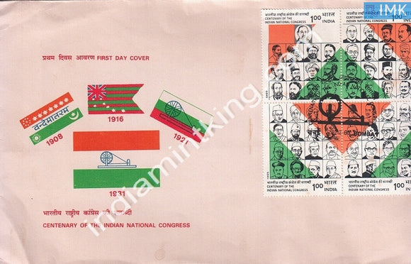 India 1985 Congress Centenary  (Setenant FDC) - buy online Indian stamps philately - myindiamint.com
