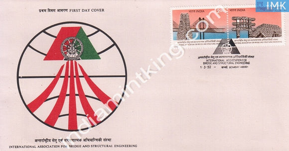 India 1992 Bridges (Structural Engineering)  (Setenant FDC) - buy online Indian stamps philately - myindiamint.com