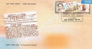 India 2002 Tamralipta & Jatiya Sarkar  (Setenant FDC) - buy online Indian stamps philately - myindiamint.com