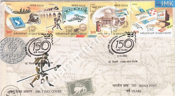 India 2004 India Post 150 Years  (Setenant FDC) - buy online Indian stamps philately - myindiamint.com