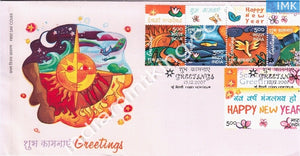 India 2007 Greetings  (Setenant FDC) - buy online Indian stamps philately - myindiamint.com
