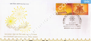 India 2012 Indo Israel (Horizontal (Setenant FDC))  (Setenant FDC) - buy online Indian stamps philately - myindiamint.com