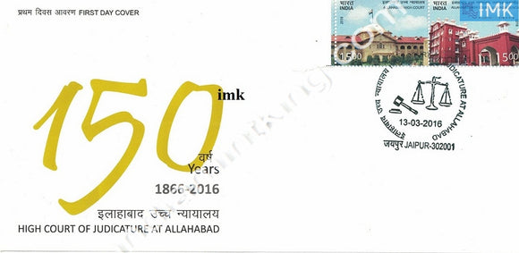 India 2016 Allahabad High Court (Setenant FDC) - buy online Indian stamps philately - myindiamint.com