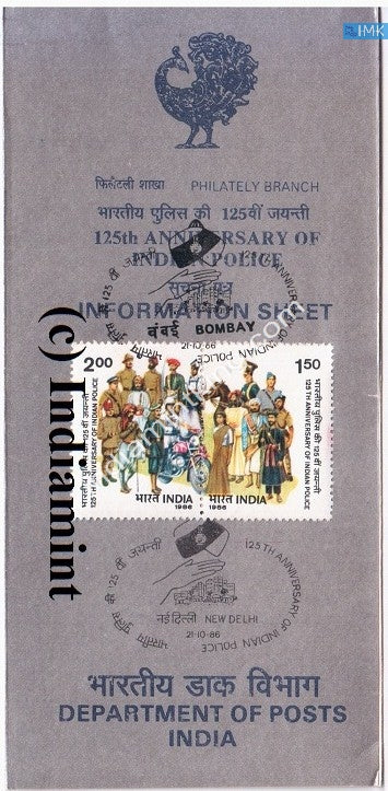 India 1986 Police(Setenant Brochure) - buy online Indian stamps philately - myindiamint.com