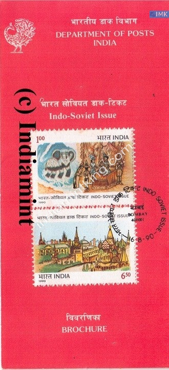 India 1990 Indo-Soviet Joint Issue (Setenant Brochure) - buy online Indian stamps philately - myindiamint.com