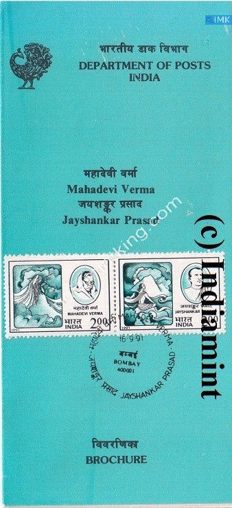 India 1991 Hindi Writers Mahadevi Verma (Setenant Brochure) - buy online Indian stamps philately - myindiamint.com