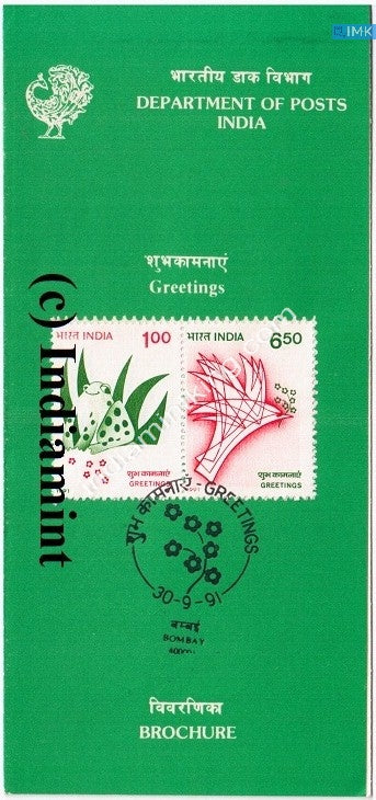 India 1991 Greetings (Setenant Brochure) - buy online Indian stamps philately - myindiamint.com