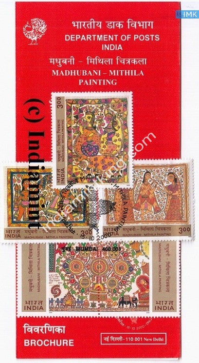 India 2000 Madubani Mithila Painting (Setenant Brochure) - buy online Indian stamps philately - myindiamint.com