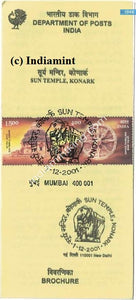 India 2001 Sun Temple Konark (Setenant Brochure) - buy online Indian stamps philately - myindiamint.com