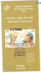 India 2004 Kabir-Hafiz Indo-Iran Joint Issue (Setenant Brochure) - buy online Indian stamps philately - myindiamint.com