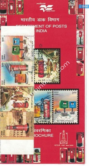 India 2005 Letter Box (Setenant Brochure) - buy online Indian stamps philately - myindiamint.com