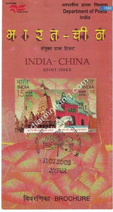 India 2008 Joint Issue Indo-China (Setenant Brochure) - buy online Indian stamps philately - myindiamint.com