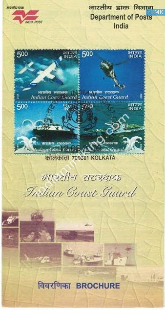 India 2008 Indian Coast Guard (Setenant Brochure) - buy online Indian stamps philately - myindiamint.com