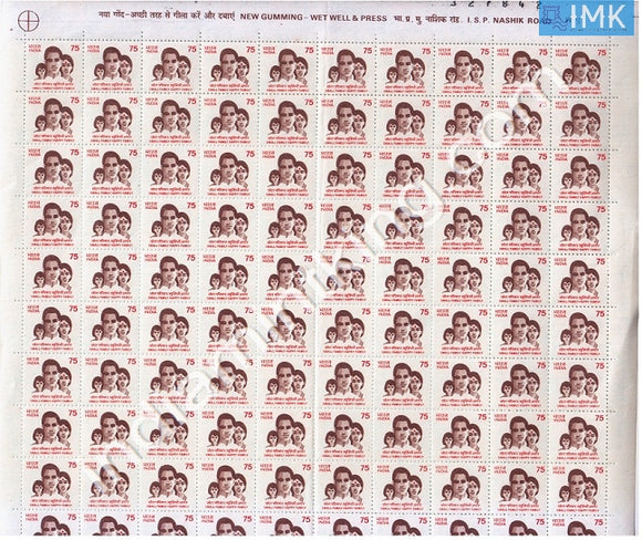 India MNH Definitive 8th Series Family Planning 75p (Full Sheet) - buy online Indian stamps philately - myindiamint.com