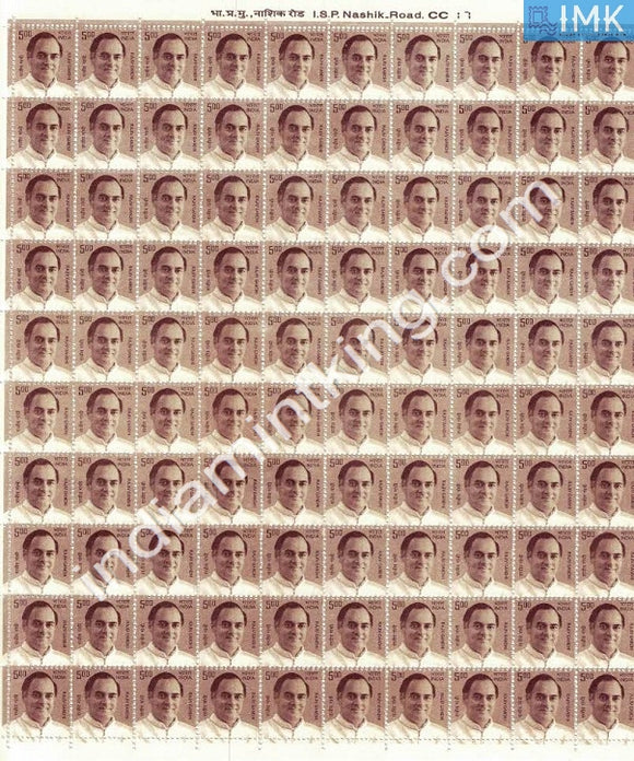 India MNH Definitive 10th Series Rajiv Gandhi Rs 5 (Full Sheet) - buy online Indian stamps philately - myindiamint.com