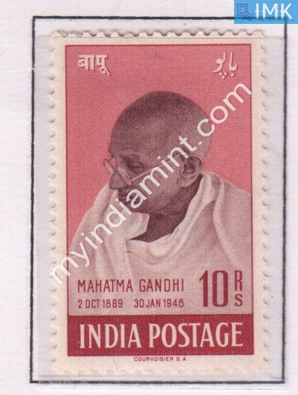 India 1948 MNH Mahatma Gandhi Rs 10 - buy online Indian stamps philately - myindiamint.com