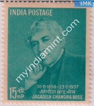 India 1958 MNH Jagdish Chandra Bose - buy online Indian stamps philately - myindiamint.com