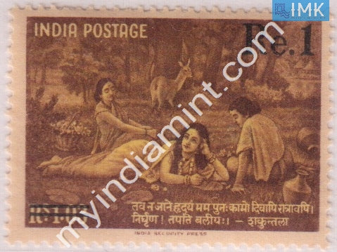 India 1963 MNH Shakuntala Provisional Issue (Overprint Re 1) Rare - buy online Indian stamps philately - myindiamint.com