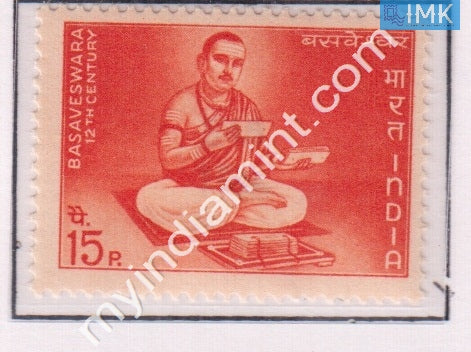 India 1967 MNH 800th Death Anniv. Of Basaveswara - buy online Indian stamps philately - myindiamint.com