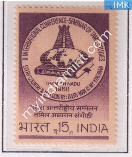 India 1968 MNH 2Nd International Conference For Tamil Studies - buy online Indian stamps philately - myindiamint.com
