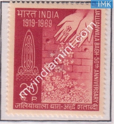 India 1969 MNH 50Th Anniv. Of Jallianwala Bagh Massacre Amritsar - buy online Indian stamps philately - myindiamint.com