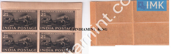 India 1953 MNH Railway Centenary (Block B/L 4) - buy online Indian stamps philately - myindiamint.com
