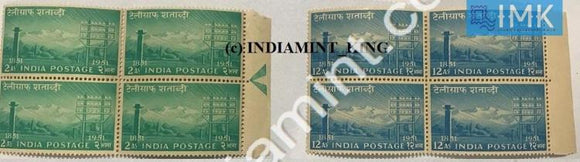 India 1953 Centenary Of Telegraph Set Of 2V (Block B/L 4) - buy online Indian stamps philately - myindiamint.com
