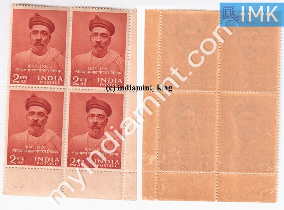 India 1956 MNH Lokmanya Bal Gangadhar Tilak (Block B/L 4) - buy online Indian stamps philately - myindiamint.com