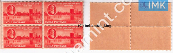 India 1958 MNH Tisco & Jamsetji Tata 50Th Anniv. Of Steel Plant (Block B/L 4) - buy online Indian stamps philately - myindiamint.com