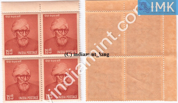 India 1958 MNH Dr. Dhondo Keshav Karve (Block B/L 4) - buy online Indian stamps philately - myindiamint.com