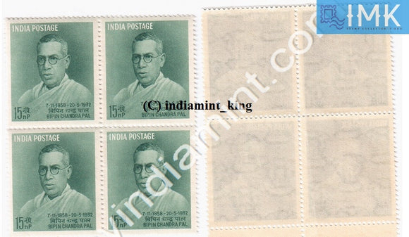 India 1958 MNH Bipin Chandra Pal (Block B/L 4) - buy online Indian stamps philately - myindiamint.com