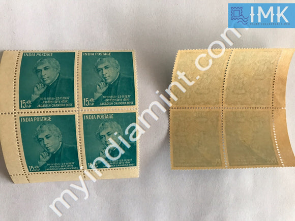 India 1958 MNH Jagdish Chandra Bose (Block B/L 4) - buy online Indian stamps philately - myindiamint.com