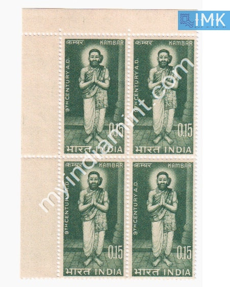 India 1966 MNH Kambar (Block B/L 4) - buy online Indian stamps philately - myindiamint.com